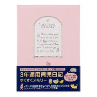 メーカー取寄せ商品 デザインフィル 日記 3年連用 育児すくすく ピンク 12190006