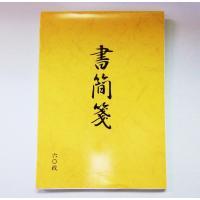 サンフレイムジャパン 書簡箋 60枚 324-0001 3240001