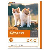 日本ノート キョクトウ かんがえる学習帳 こくご 12マス L82R