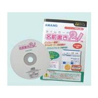 メーカー取寄せ商品アマノ<amano> タイムカード名前書きソフト2
