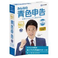 はじめてでもあんしん、やさしい 個人事業者向けの青色申告ソフト  ●購入したその日からすぐに使える!...