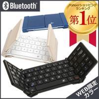 キーボード Bluetooth ワイヤレス 折りたたみ スマートフォン タブレット用 専用レザーケース付 ブラック ホワイト ネイビー TRI