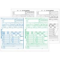 単票源泉徴収票 2P 汎用品 令和1年度版 (OBC対応)1箱=100セット ※令和1年11月-令和2年1月 個人No.付