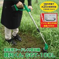 芝生に生えた雑草は抜きにくいうえ、庭をデコボコにしてしまいます。「軽刈くん」は雑草をカットしながら芝...