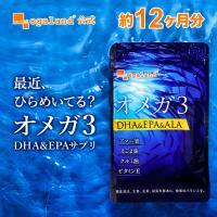 DHA EPA サプリメント オメガ3 脂肪酸 αリノレン酸 亜麻仁 油 ビタミンE 約1年分 サプリ オーガランド 送料無料