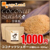 ダイエット中の方や健康診断が気になる方へおすすめの低GI「ココヤシ樹液」100%の天然糖です。  コ...