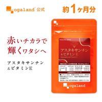 アスタキサンチン ビタミンE 大豆レシチン トコフェロール サプリ エイジングケア 美容 サプリメント 約1ヶ月分_ZRB