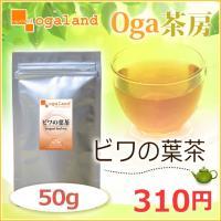 ビタミンや健康成分が豊富に含まれていると言われる「ビワの葉」を使用した健康茶です。  ▼こんな方にお...