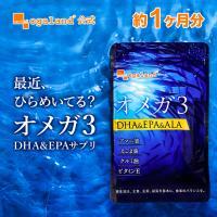 DHA EPA サプリメント 送料無料 約1ヶ月 オメガ3 脂肪酸 αリノレン酸 亜麻仁 油 ビタミンE ポイント消化 サプリ オーガランド