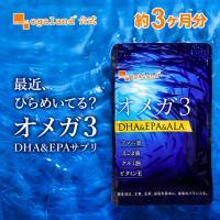 DHA EPA オメガ3 サプリ 送料無料 サプリメント オメガ3脂肪酸 αリノレン酸 アマニ油 亜麻仁油 ビタミンE オーガランド 約3ヶ月分_ZRB