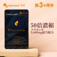 プラセンタ サプリメント サプリ アルガンオイル コラーゲン エイジングケア 濃縮50倍 美容 アミノ酸 ミネラル 約3ヶ月分 送料無料
