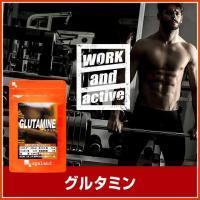 グルタミン サプリメント サプリ アミノ酸 スポーツ トレーニング  540粒【半年分】 _JH