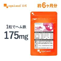 鉄分 サプリ ヘム鉄 ビタミン サプリメント 健康食品 ミネラル 約6ヶ月分 【半年分】 _JH_ZRB