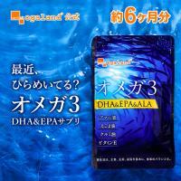 DHA EPA サプリメント 送料無料 約6ヶ月 オメガ3 脂肪酸 αリノレン酸 亜麻仁 油 ビタミンE 半年分 サプリ オーガランド _JH_ZRB