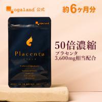 プラセンタ サプリメント アルガンオイル コラーゲン アミノ酸 ミネラル 約6ヶ月分 【半年分】 _JB _JH_ZRB