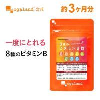 葉酸 ビタミンM ビタミンB サプリメント サプリ オーガランド パントテン酸 カルシウム ビタミンB1 ビタミンB2 ビタミンB6 ビタミンB12 約3ヶ月分_ZRB