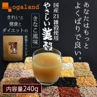 美容と健康に人気の雑穀米をもっと手軽に そして、話題のダイエットスムージー成分を含んだ新感覚の和風ド...