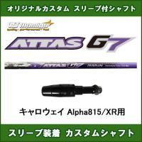 スリーブ装着オリジナルカスタムシャフト 新品 ドライバー用  シャフト:ATTAS G7 (アッタス...