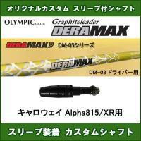 スリーブ装着オリジナルカスタムシャフト 新品 ドライバー用  シャフト:DERAMAX DM-03 ...