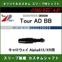 スリーブ装着オリジナルカスタムシャフト 新品 ドライバー用  シャフト:Tour AD BB (ツア...