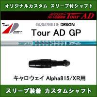 スリーブ装着オリジナルカスタムシャフト 新品 ドライバー用  シャフト:Tour AD GP (ツア...