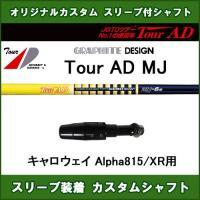 スリーブ装着オリジナルカスタムシャフト 新品 ドライバー用  シャフト:Tour AD MJ (ツア...