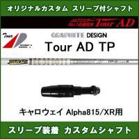 スリーブ装着オリジナルカスタムシャフト 新品 ドライバー用  シャフト:Tour AD TP (ツア...