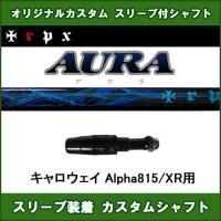 スリーブ装着オリジナルカスタムシャフト 新品 ドライバー用  シャフト:TRPX AURA (トリプ...