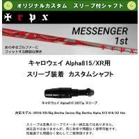スリーブ装着オリジナルカスタムシャフト 新品 ドライバー用  シャフト:TRPX MESSENGER...