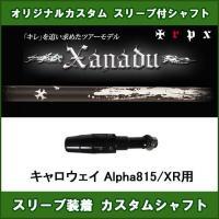 スリーブ装着オリジナルカスタムシャフト 新品 ドライバー用  シャフト:TRPX Xanadu (ト...