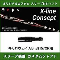 スリーブ装着オリジナルカスタムシャフト 新品 ドライバー用  シャフト:TRPX X-LINE CO...