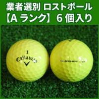 ★透明OPP袋に6個入りでの販売となります。  ★A級品のロストボールとして販売されている物から、特...