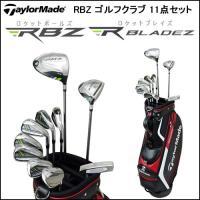 テーラーメイド (Taylor Made)RBZゴルフクラブセット(11点セット)  これからゴルフ...