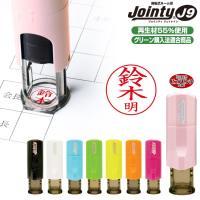 送料無料 キャップがなくてポンポン捺せるネーム印 ジョインティJ9 当店限定カラーもご用意しておりま...