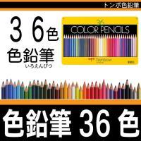 メール便送料無料 トンボ鉛筆 色鉛筆 NQ 36色 CB-NQ36C 缶入