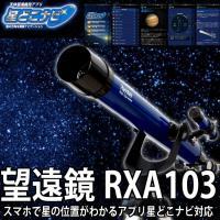 見たい星をスマホで案内 星どこナビ対応天体望遠鏡 RXA103  *こちらの商品はメーカー発注商品と...
