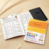 コクヨ エンディングノート「もしもの時に役立つノート」LES-E101