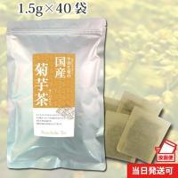 小川生薬 国産菊芋茶(きくいも茶/キクイモ茶) 1.5g×40袋 ポスト投函便