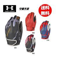 アンダーアーマー  守備手袋 1316914 左手 右投げ用 刺繍250円 送料無料(商品代引きをご希望の場合は通常送料となります)