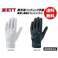 ゼット 両手用バッティンググローブ BG567HS 高校野球対応 刺繍可 送料無料(商品代引きをご希望の場合は通常送料となります)