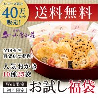 送料無料 京都老舗 おかき 小倉山荘10種 お試しセット せんべい(煎餅)和菓子。同梱時送料無料!ギフト品定めに