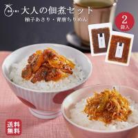 【送料無料】小倉屋山本 OKiNI大人の佃煮セット 【1000円ポッキリ ギフト 柚子あさり 青唐 ご飯のお供にピッタリであなたのお気に入りに。※ゆうパケットで配送