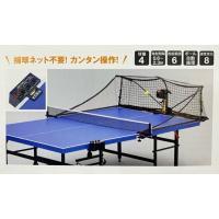 ロボポン1040と同様の本体に集球ネットが付いたモデル。 打ち返したボールは集球ネットによって集めら...