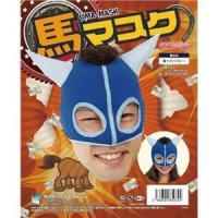 〔コスプレ〕馬マスク ブルー