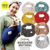 スリング 犬用 ドッグスリング 小型犬 キャリーバッグ 抱っこ紐 MANDARINE BROTHERS マンダリンブラザーズ