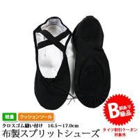 バレエ用品 [商品コード:b-1200007] *B級品* こちらの商品は汚れ、履き口の周りのゴムが...