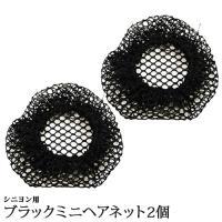 バレエ用品[商品コード:hair-0008] 黒色でシンプルなので、目立たず使いやすい! お気に入り...