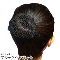 バレエ用品[商品コード:hair-0009] 黒色でシンプルなので、目立たず使いやすい! お気に入り...