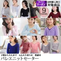 バレエ用品[商品コード:kids-007] 柔らかい素材のニットセーター。 襟元が大きく開いているの...