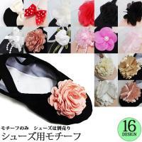 バレエ用品 [商品コード:shoes-motif] とってもかわいいバレエシューズ用の飾りです! エ...